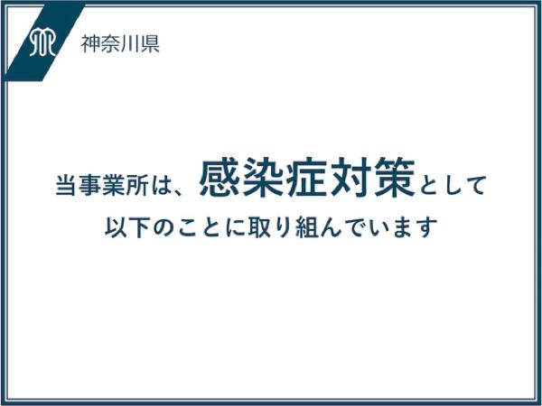 神奈川県感染防止対策取組書